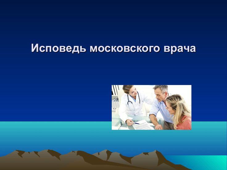 Исповедь московского врача by Светлана Разоренова via slideshare
