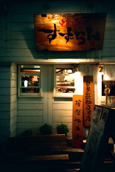 チャモロ Chamoro // comfort food // Japan--I like the exterior lighting