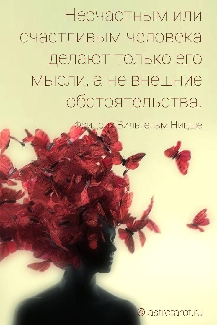 Несчастным илисчастливым человека делают только егомысли, ане внешниеобстоятельства. Управляя своими мыслями, онуправляет своим счастьем. © Фридрих Вильгельм Ницше #ницше #цитаты #умныемысли #астротарот #astrotarot