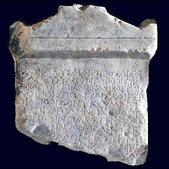#letter of Philip V, King of #Macedon, to the magistrates of #ancient #Dion concerning the asylia of Cyzicus. ca 180 B.C. Marble. #Archaeological #museum of Dion. #Pieria, #Macedonia .    #archaeology #travelling #ancient #Sites