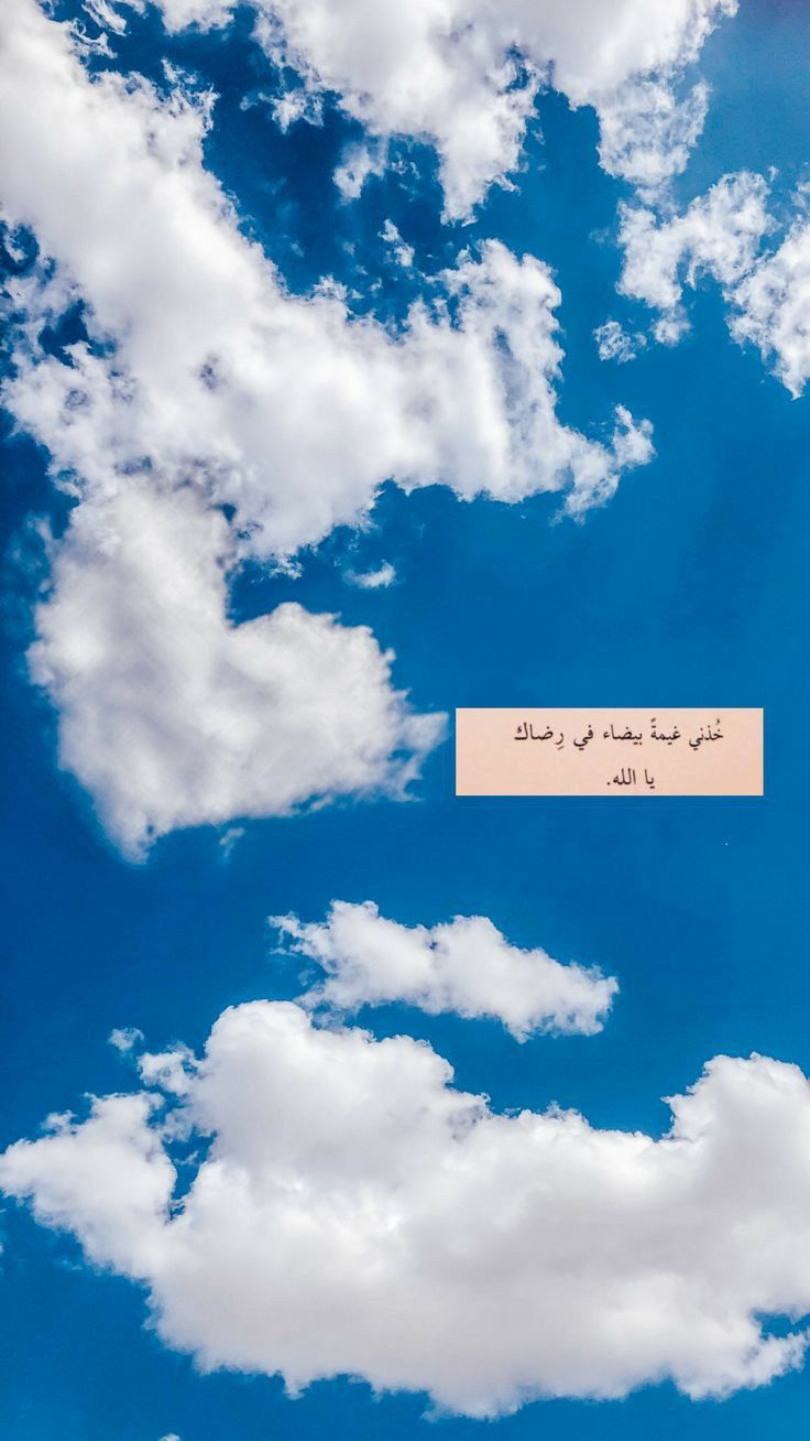 غيوم In 2021 Sky Photography Nature Cover Photo Quotes Islamic Quotes Wallpaper