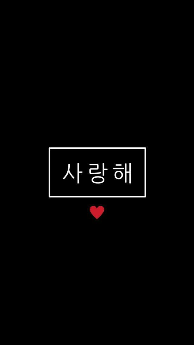 Saranghaeyo kdrama wallpaper #kdrama #hd #wallpaper #iphone #korean #kdrama #saranghae ...