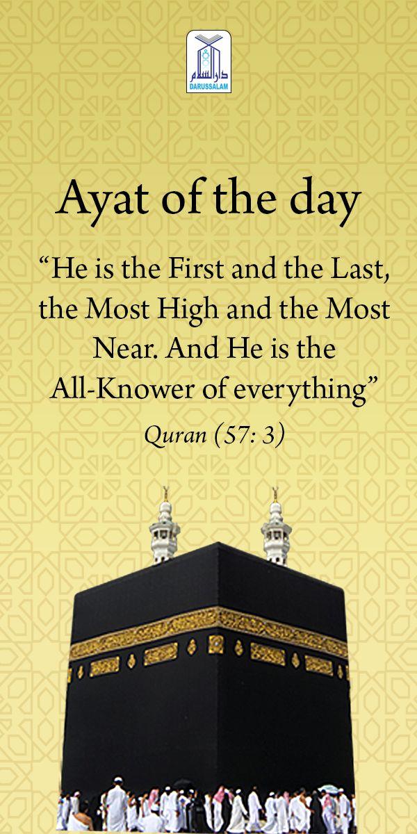 Surah Al-Hadid Verse 3