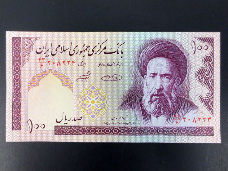 """1985 Iran Banknote Money 100 Rials, Uncirculated, Ruhollah Khomeini Mint condition, uncirculated. With the portrait of the """"Grand Ayatollah Ruhollah Khomeini"""". One hundred Rials banknote from 1985. Central Bank of the Islamic Republic of Iran on back."""