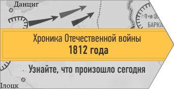 1812 | Война, избранное | Интерактивная хроника Отечественной войны 1812 года