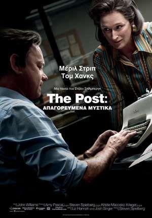Η κριτική του Athens24.gr για την ταινία: The Post: Απαγορευμένα Μυστικά (The Post)