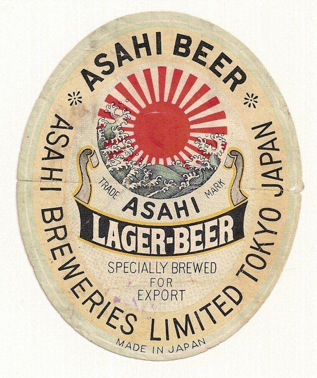 古いアサヒビールのラベル