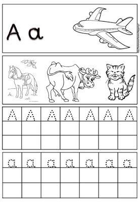 Φύλλα εργασίας γραφής της αλφαβήτας (πρώτο μέρος)