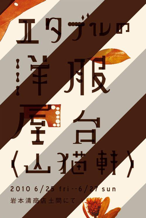 Japanese Poster: Eatable of Many Orders. Satomi Tanaka. 2010 - Gurafiku: Japanese Graphic Design