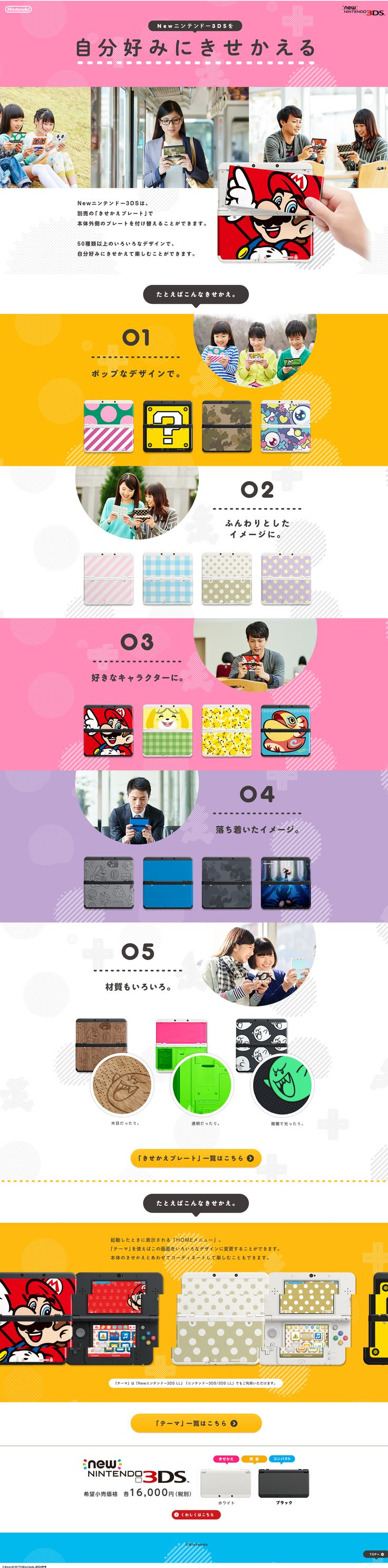 http://www.nintendo.co.jp/3ds/change_plate/index.html