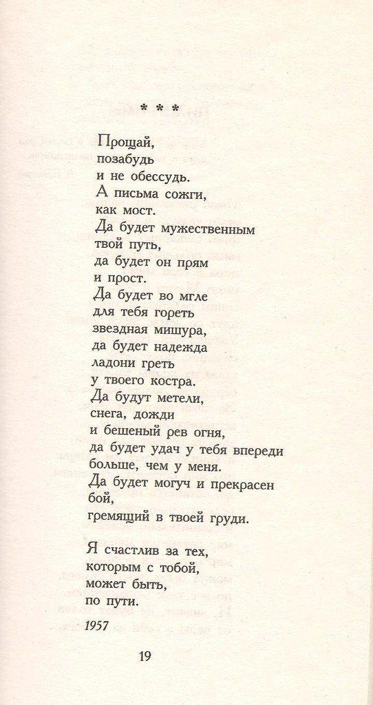 sad Russian love poem