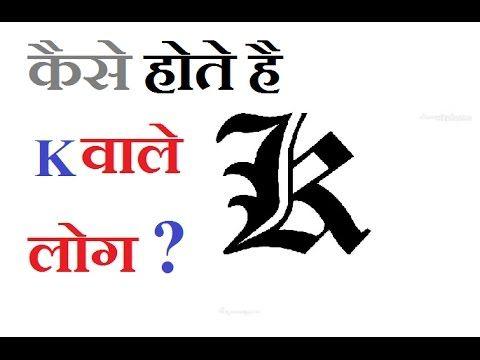 कैसे होते है K वाले लोग ? Learn Astrology in Hindi II Horoscope Rashifal...