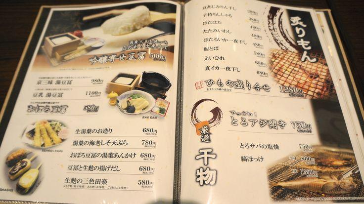 和食の烏丸元之蔵のメニュー
