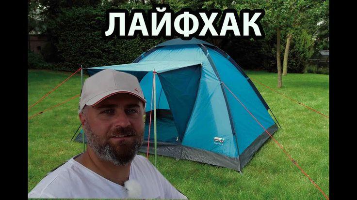 Лайфхак. Установка палатки. Чиралы Турция. Lifehack. №57 #NazarDavydov