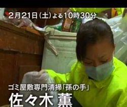 なでしこお掃除隊はゴミ屋敷片付け、汚部屋清掃のパイオニア代行サービス孫の手の女性作業者部隊です
