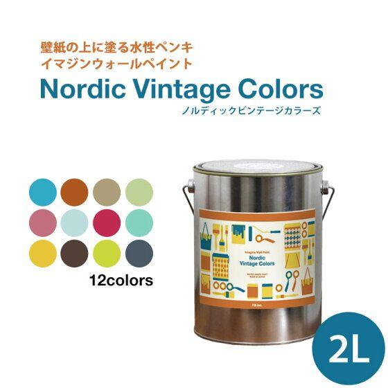 楽天市場 壁紙の上に塗れるペンキ イマジン ウォール ペイント2l 水性
