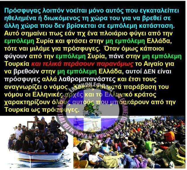 Ιερή Δήλωση Άρθρου 120 Ελληνικού Συντάγματος : Αρχεία: Προς Σχολεία και Κατά της ανέγερσης Τεμένο...