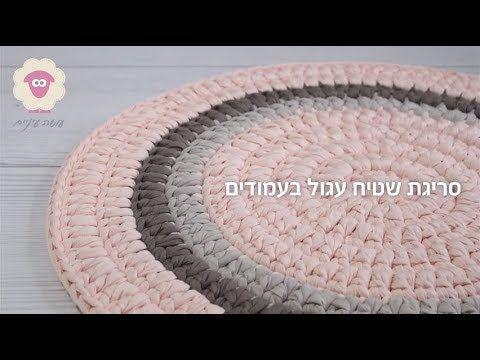 איך סורגים שטיח עגול בעמודים מחוטי טריקו ללא תפר How To Crochet A Round Carpetsrugscarpet