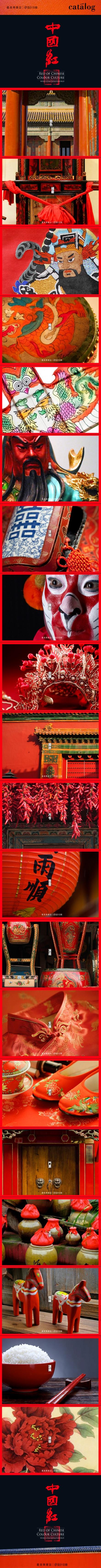 中國紅 | Red of Chinese Colour Culture