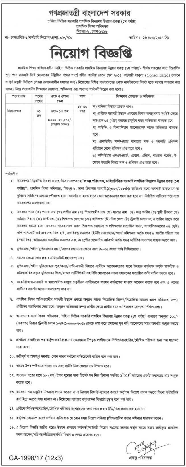 Directorate Of Primary Education Job Circular 2017 Bangladesh