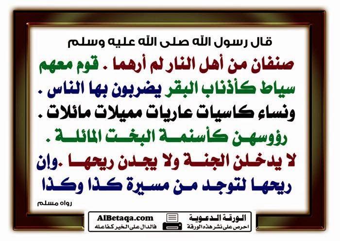 بالصور جميع ماتحتاجه المرأة من أحكام شرعية في موضوع واحد صور Islamic Information Ahadith Blog Posts