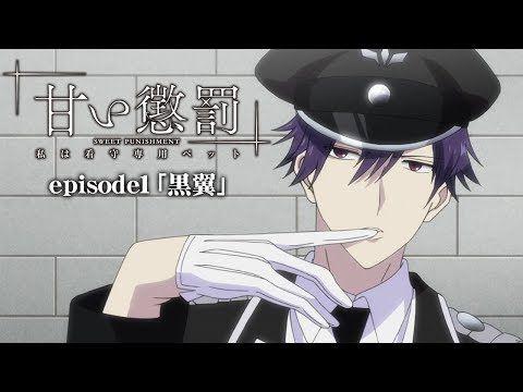 Anime Similar To Sweet Punishment Com Imagens Desenho