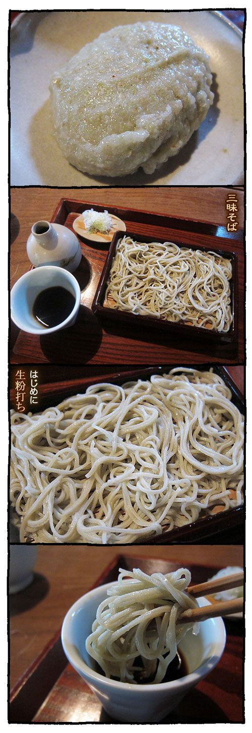 Sobagaki Buckwheat Mash and Soba Noodles, Nagano, Japan そばがき & ざるそば