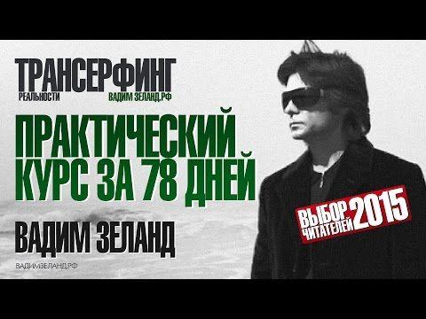 ► Вадим Зеланд – Практический курс Трансерфинга за 78 дней (Аудиокнига) - YouTube