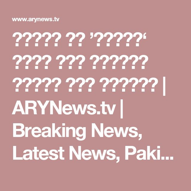 مچھلی پر 'سواری' کرتا اور سائیکل چلاتا مغل بادشاہ | ARYNews.tv | Breaking News, Latest News, Pakistan News, Business News, Live Stream, Videos, Current Affairs, Politics