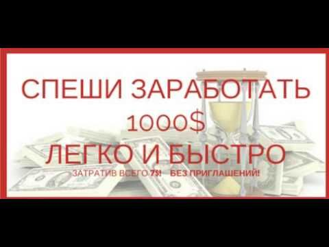 Узнай как БЫСТРО И ЛЕГКО получить 1000$