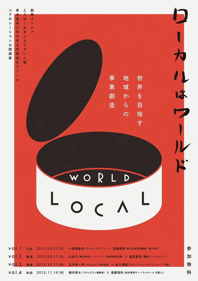 Japanese Poster: Local World. Akaoni Design. 2013