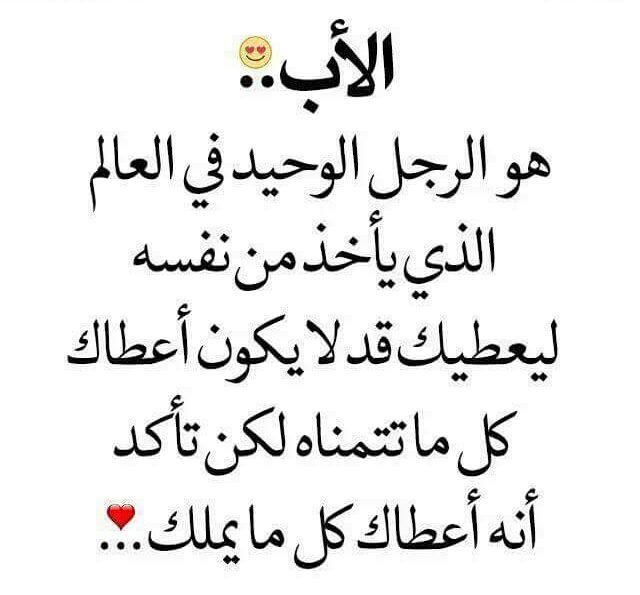 الله يرحمك يا أبوي Islamic Love Quotes Arabic Words Words