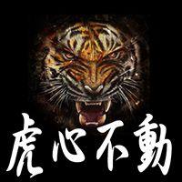 虎心不動 : SINCE2010.05.03