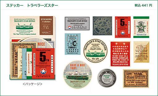 パスポートサイズ発売5周年記念 トラベラーズスター エディション | トラベラーズノート