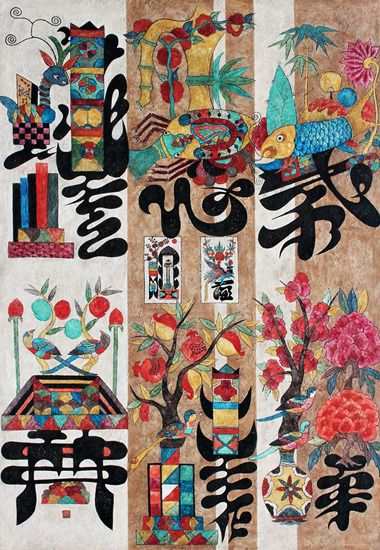 Korean Folk Painting