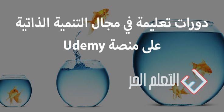 دورات تعليمة في مجال التنمية الذاتية على منصة Udemy Self Development Education Udemy