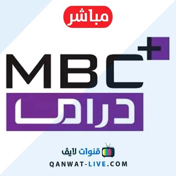 قناة Mbc Drama Plus بث مباشر 2021 للجوال Mbc Drama Allianz Logo Drama