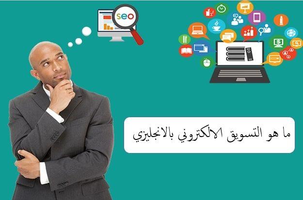 ما هو التسويق الالكتروني بالانجليزي في شرح مميز Digital Marketing Learn English Ielts