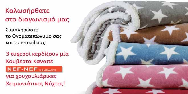 Διαγωνισμός hometrends.gr με δώρο 3 κουβέρτες καναπέ NEF NEF - ΔΙΑΓΩΝΙΣΜΟΙ e-contest.gr