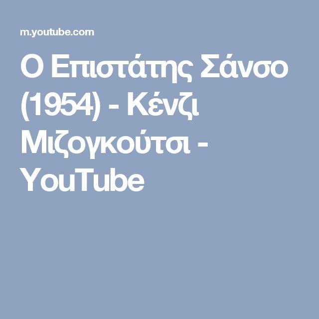 Ο Επιστάτης Σάνσο (1954) - Κένζι Μιζογκούτσι - YouTube