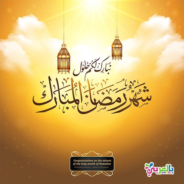 عبارات تهنئة بشهر رمضان المبارك عبارات شهر رمضان بالعربي نتعلم Ramadan Ramadan Kareem Ramadan Background