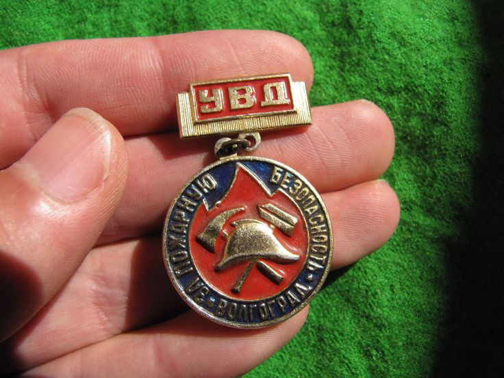 Russia USSR badge pin Medal for fire safety Firefighter fireman UVD Volgograd