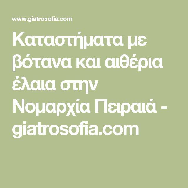 Καταστήματα με βότανα και αιθέρια έλαια στην Νομαρχία Πειραιά - giatrosofia.com