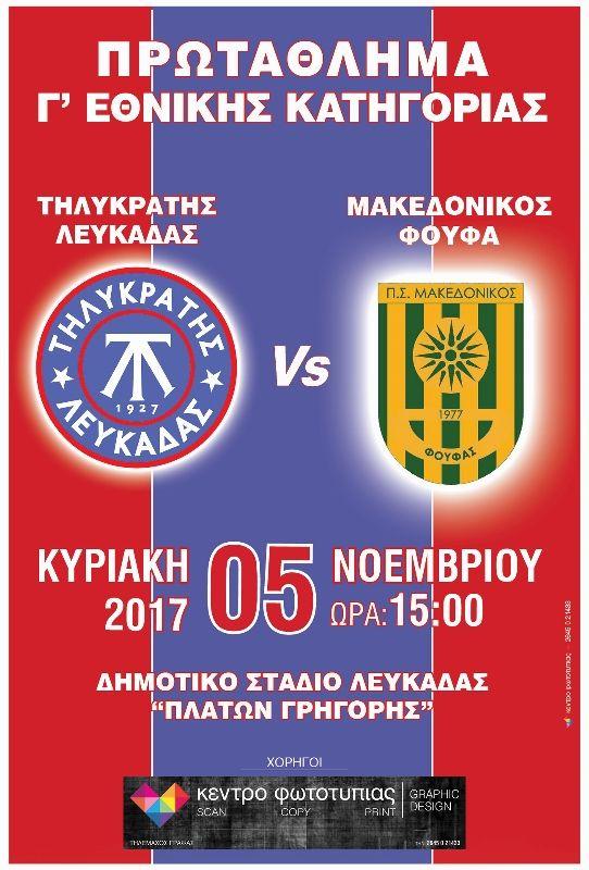 Γ' Εθνική.Τρίτος όμιλος. Ζ' αγωνιστική. 05/11/2017. Α.Σ. Τηλυκράτης Λευκάδας - Μακεδονικός Φούφας (Πτολεμαϊδας)  4-0. Η' αγωνιστική. 12/11/2017. ΑΕ Λευκίμμης - Α.Σ.Τηλυκράτης Λευκάδας 1-3.