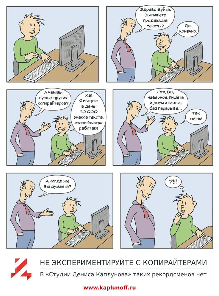 Комикс про копирайтеров