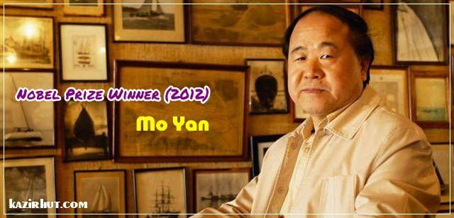 সাহিত্যে নোবেল বিজয়ী (২০১২) মো ইয়ান এর রচনাবলী Nobel Prize Winner (2012) Mo Yan's Collection
