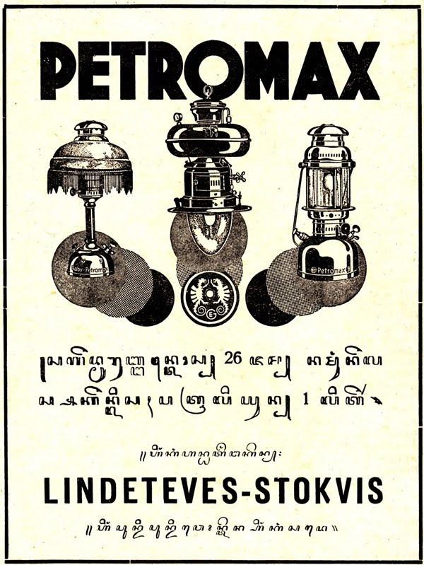 Iklan Petromax | My Museum