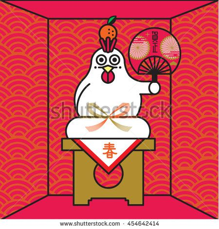 Year of rooster 2017/ Chicken rice cake , 2017 new year card / translation of…