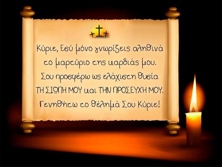Υπεροχη προσευχη !!!