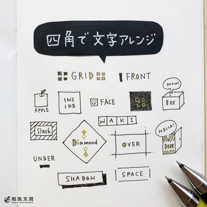 今回は四角形を使った文字アレンジを書いてみました 金ペンで文字の中を塗ったりちょこっと色をつけると大人可愛いですよ 三角形の文字アレンジはこちら こちらは絵です 何でも四角にしちゃうと何だか 文字 アレンジ 手書きフレーム 手帳 イラスト